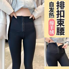 MSN-m-2245新款塑腰收腹提臀自发热加绒加厚排扣打底裤TZF