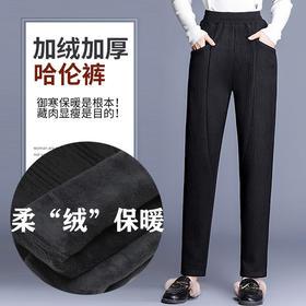 MQ1758-2026新款时尚气质休闲宽松加绒加厚哈伦裤TZF