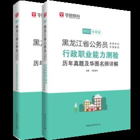 2021华图版 黑龙江省公务员 行测+申论 历年2本