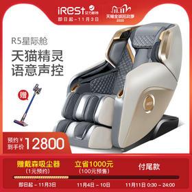 按摩椅R5星际舱家用豪华全自动太空舱智能按摩沙发