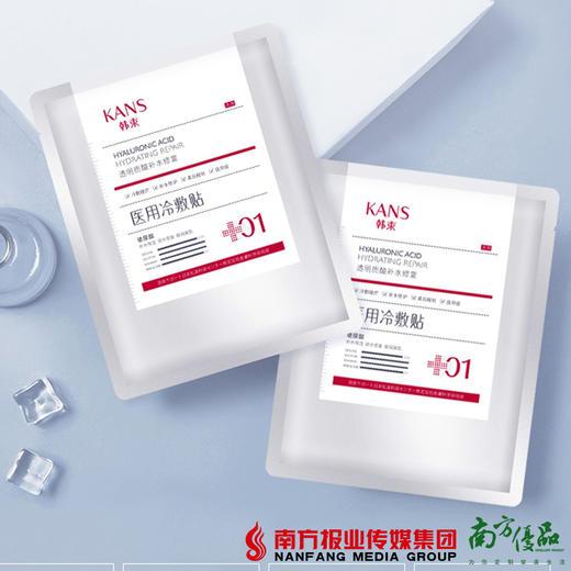 【珠三角包邮】韩束 玻尿酸医用冷敷贴 26ml*5片/盒(次日到货) 商品图0
