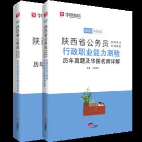 2021华图版 陕西省公务员 行测+申论 历年2本
