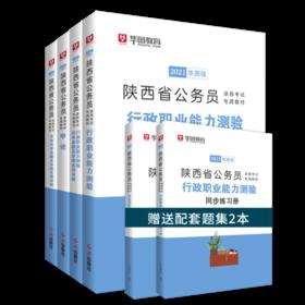 2021华图版 陕西省公务员录用考试专用教材+试卷 6本套