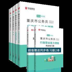 2021华图版 重庆市公务员录用考试专用教材+试卷 6本套