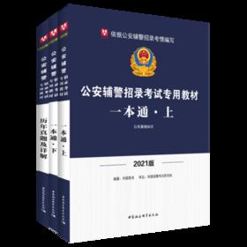 2021版公安辅警(一本通上下册+历年真题)3本套