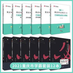 2021华图版 重庆市公务员6本+考前必做1000题6本 学霸套装