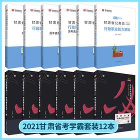 2021华图版 甘肃省公务员6本+考前必做1000题6本 学霸套装