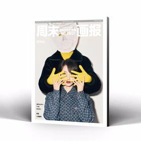 周末画报 商业财经时尚生活周刊2020年10月1140期 宋茜  THE9-许佳琪 THE9-赵小棠