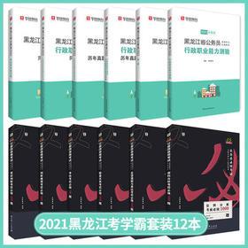 2021华图版 黑龙江省公务员6本+考前必做1000题6本 学霸套装
