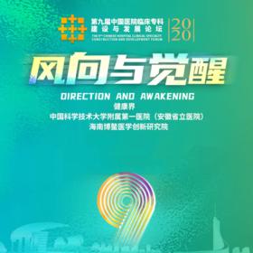 第九届中国医院临床专科建设与发展论坛【半价票】