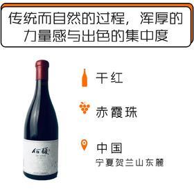 """2016年博纳佰馥酒庄""""佰馥""""干红葡萄酒"""