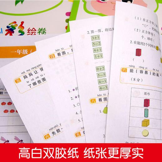 【开心图书】全彩1-2年级上册语文数学复习冲刺卷+综合练习AB卷 商品图4