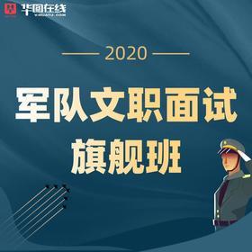 2020年军队文职结构化面试旗舰班  36类岗位汇总
