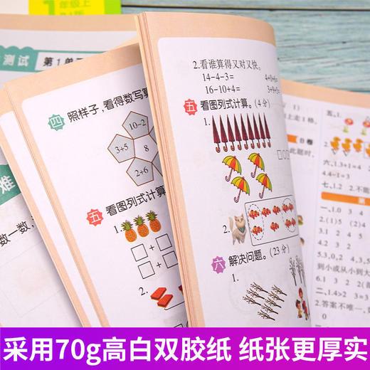 【开心图书】全彩1-2年级上册语文数学复习冲刺卷+综合练习AB卷 商品图8