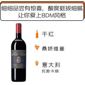 2012年碧安帝山迪庄园布鲁诺蒙塔希诺干红葡萄酒 Biondi Santi Brunello di Montalcino DOCG Annata 2012