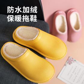 [枫颐]不怕水的绒拖鞋【防水面保暖绒拖鞋】舒适保暖 防水耐脏 加厚鞋跟 毛绒内里  男女同款