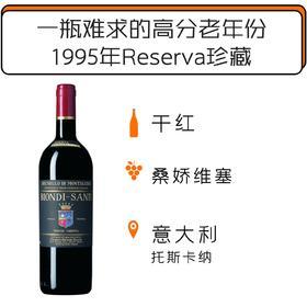 1995年碧安帝山迪庄园布鲁诺蒙塔希诺珍藏干红葡萄酒  Biondi Santi Brunello di Montalcino DOCG Riserva 1995