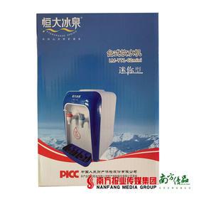 【珠三角包邮】恒大冰泉迷你台式饮水机(10月27日到货)