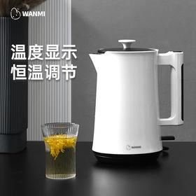 【一键恒温 给你想要的温度】顽米wanmi电热水壶  内外双层壶身 锁住温度  壶盖分离 方便清洗