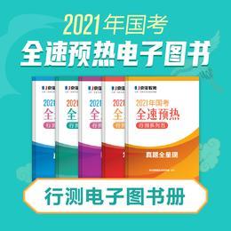 2021年国考全速预热电子图书——行测