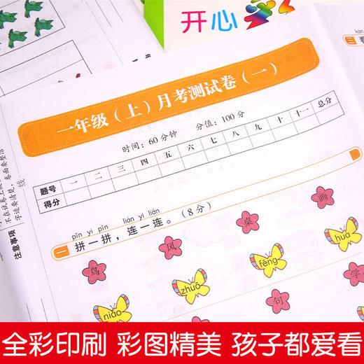 【开心图书】全彩1-2年级上册语文数学复习冲刺卷+综合练习AB卷 商品图3