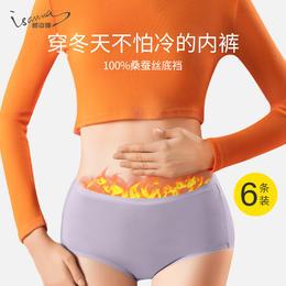 樱姿娜铂金蚕丝暖暖裤 6条装 日本进口面料 贴肤即暖 亲肤柔软 吸湿透气 干爽不闷