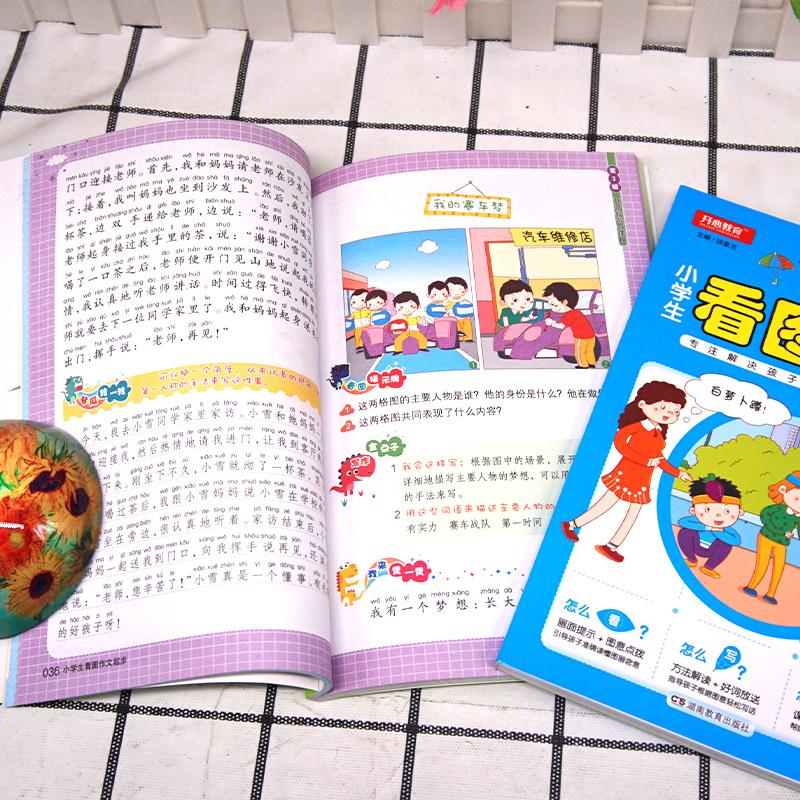 【开心图书】小学生看图写话+小学生看图作文起步共2册 商品图3
