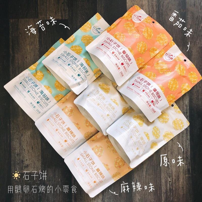 【10月会员日】[红谷林小石子饼]麦香清新 酥脆可口  4种口味共5袋装 商品图1
