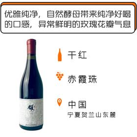 """2017年博纳佰馥酒庄""""馥""""干红葡萄酒"""