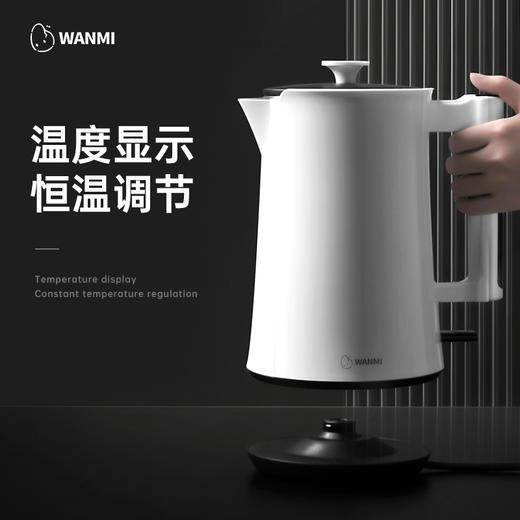 【一键恒温 给你想要的温度】顽米wanmi电热水壶  内外双层壶身 锁住温度  壶盖分离 方便清洗 商品图3