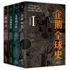 企鹅全球史(全四册)为新世纪写的新全球史,第六版中文版全新上市 商品缩略图0