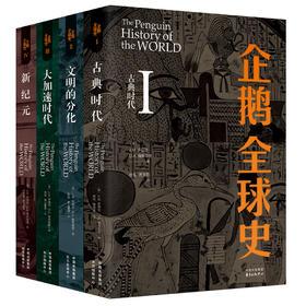 企鹅全球史(全四册)为新世纪写的新全球史,第六版中文版全新上市