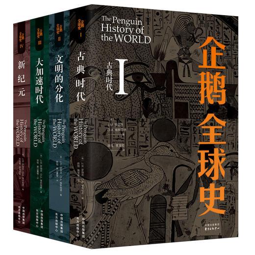 企鹅全球史(全四册)为新世纪写的新全球史,第六版中文版全新上市 商品图0