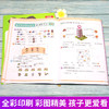 【开心图书】全彩1-2年级上册语文数学复习冲刺卷+综合练习AB卷 商品缩略图6
