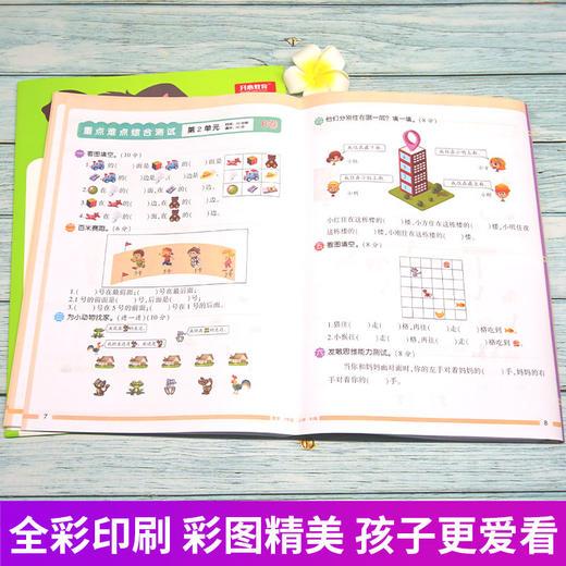 【开心图书】全彩1-2年级上册语文数学复习冲刺卷+综合练习AB卷 商品图6