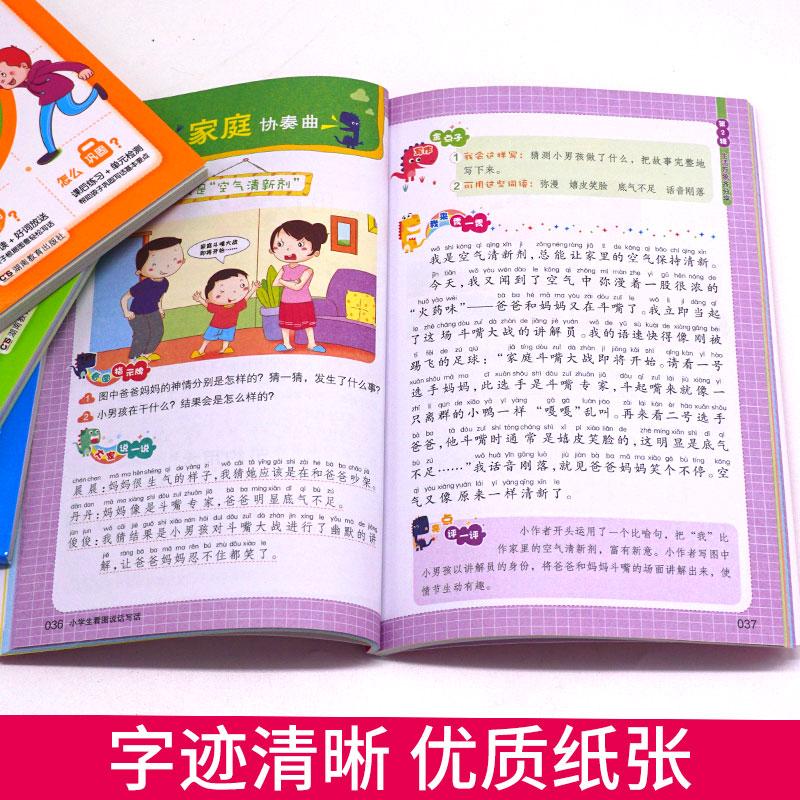 【开心图书】小学生看图写话+小学生看图作文起步共2册 商品图1