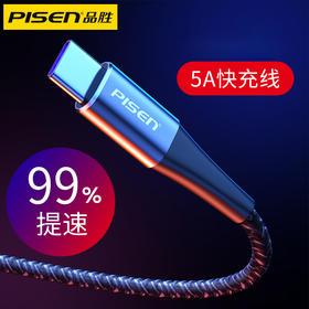 Type-C 5A数据线 快充全兼容炫彩系列数据充电线 华为小米闪充数据线