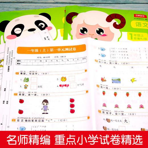 【开心图书】全彩1-2年级上册语文数学复习冲刺卷+综合练习AB卷 商品图2