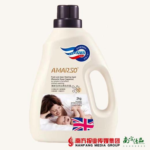【珠三角包邮】阿玛索 港版进口香氛洗衣液 2kg/瓶 2瓶/份(次日到货) 商品图0