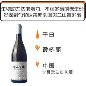 """2014年博纳佰馥酒庄""""博纳佰馥""""干白葡萄酒"""