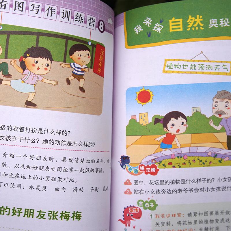 【开心图书】小学生看图写话+小学生看图作文起步共2册 商品图5