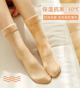 【-30度抗寒雪地袜】日系秋冬中筒雪地袜男女柔软亲肤透气性好 加绒加厚保暖漏露脚踝神器