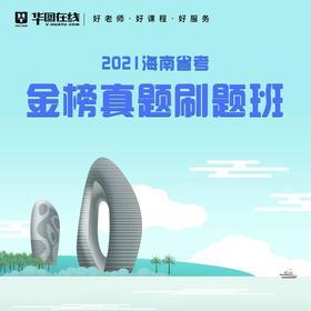 2021海南省考金榜真题刷题班