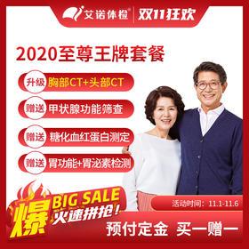 2020至尊王牌套餐【双11特价买一赠一,预付定金20元可抵60元!】