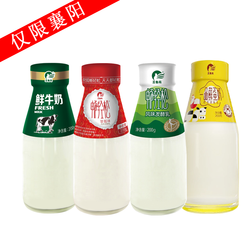 【襄阳专享】三色鸽 每日瓶装鲜奶 酸奶  一键订购 每日新鲜送到家!(配送区域:襄阳襄州区、高新区主城区) 商品图0
