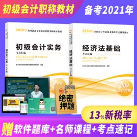 【会计学堂】初级考点汇编(20新大纲) | 基础商品