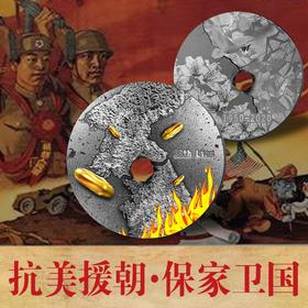 """【库存告急】抗美援朝70周年""""弹孔""""纪念章"""