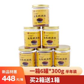 [优选]【448元/箱 6罐装 300g/罐】  虫草胚芽米 健康养生米富含虫草多糖 虫草营养 买二送一