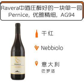 2014年科诺酒庄巴罗洛拉维辣佩妮切干红葡萄酒 Elvio Cogno Barolo Bricco Pernice 2014