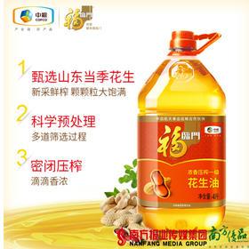 【珠三角包邮】福临门 浓香一级花生油 4L/桶 (次日到货)